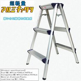 【送料無料】アルミ 踏み台3段 脚立 折りたたみ ステップ台 はしご 軽量 約2.3kg 4520146213738 KF-DA03 アルミ 軽量 運動会