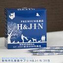 【送料無料】動物用乳酸菌食品 H&JIN ジン(1箱30包入)【サプリ ペット サプリメント さぷり ペット用品 動物用 栄…
