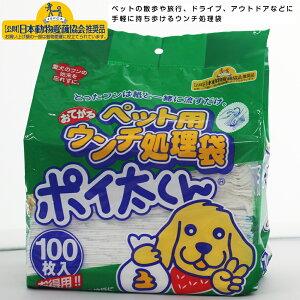 ペット用おてがるウンチ処理袋 ポイ太くん(100枚入)【ポイ太くん】