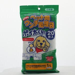 ペット用おてがるウンチ処理袋 ポイ太くん(20枚入)【ポイ太くん】