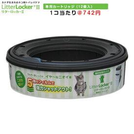 リターロッカー カートリッジ 1ケース(12個入) LitterLocker II 専用カートリッジ 【ゴミ箱 ごみ箱 ダストボックス 消臭 ねこ砂 ネコ砂 猫砂 猫用品 ペット ペットグッズ ペット用品 リターロッカーII用取替えカートリッジ】0666594200211