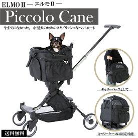 ペットカート ELMO II(エルモツー) 3WAY機能付きペットカート【キャリーカート ペットバギー ペットカート 犬 猫 送料無料 ピッコロカーネ キャリーバッグ キャリーカート ドライブボックス】