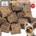 国産 まぐろキューブ 1kg ブリーダーパック 4562461712565 ペット用おやつ 多頭飼い 大型犬 業務用 徳用サイズ【犬用…
