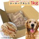 犬 おやつ ターキーアキレス 1kg ブリーダーパック 4562461712510 ペット用おやつ 多頭飼い 大型犬 業務用 徳用サイズ…
