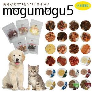 【国産素材】【食いつきお試し】ペットのおやつ 29種類から選べる♪ 国産の安心安全なおやつ お試し5点セット+おまけ2個付き「もぐもぐ5」【犬用おやつ 猫用おやつ 無添加 ササミ ジャーキ