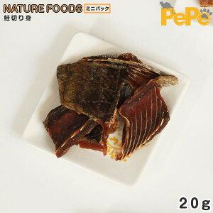ナチュレフードおやつ 国産 鮭切り身 ミニパック20g