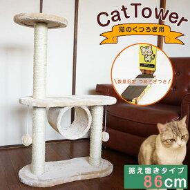 キャットタワー 据え置き 高さ86cm 【猫タワー キャットスタンド ねこタワー つめとぎ 爪とぎ おしゃれ 置き型 おもちゃ ハウス キャットハウス】【ポイント0604】4562461711742