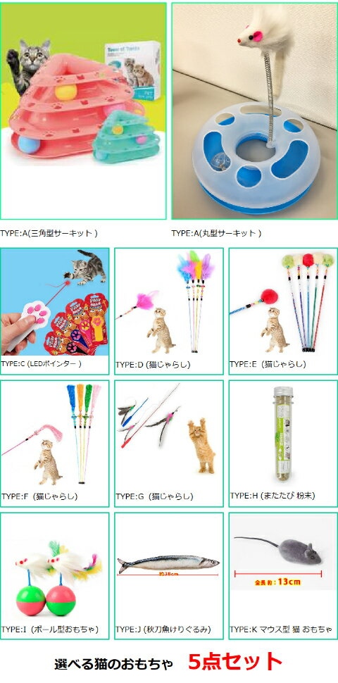 【エントリーでポイント5倍】選べる猫のおもちゃ5点セット
