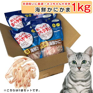 【送料無料】 猫 おやつ 徳用 海鮮かにかま 1kg(5袋)セット【 かにかまスライス 国産 安心 ナチュラル 猫 おやつ 猫用おやつ キャットフード ペット ペットフード asuku アスク カニかま かま