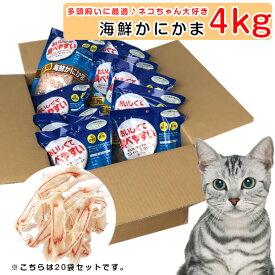徳用 海鮮かにかま 4kg(20個)セット asuku アスク 4513441320362【かにかまスライス 無添加 国産 安心 ナチュラル 猫のおやつ 猫用おやつ キャットフード ペット ペットフード】