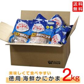 猫 おやつ 海鮮かにかま 2kg(10個)セット asuku アスク 【かにかまスライス 無添加 国産 安心 ナチュラル 猫のおやつ 猫用おやつ キャットフード ペット ペットフード】4513441320362