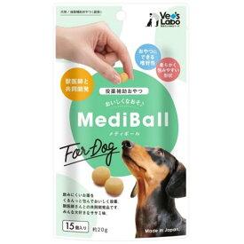 【送料無料 定形郵便物】メディボール 犬用 ささみ味(15個入)【Vet's Labo】代引き不可 投薬補助用おやつ