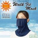 【送料無料】UVカットフェイスカバー 犬日和 ウォークフィットマスク わんわん 息苦しくない 日焼け防止マスク UVカ…