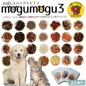 【国産素材】【食いつきお試し】ペットのおやつ 29種類から選べる♪ 国産の安心安全なおやつ お試し3点セット+おまけ1個付き「もぐもぐ3」【犬用おやつ 猫用おやつ 無添加 ササミ ジャーキ