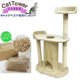 キャットタワー 据え置き 高さ110cm キャッツベスト(リパック)猫砂5L セット【猫タワー キャットスタンド ねこタワー つめとぎ 爪とぎ おしゃれ 置き型 おもちゃ ハウス】【送料無料】【ポイント0604】