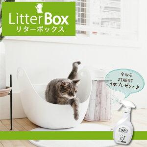 リターボックス ホワイト(1セット) 猫 トイレ 大型 おしゃれ スコップ付 リターロッカー 猫用品 トイレ用品 トレー トイレ容器