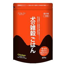 アニマルワン 犬の雑穀ごはん ライト 800g 犬用自然食・養生食 4994790600273