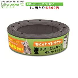 リターロッカーII LitterLocker II 専用カートリッジ 1ケース(12個入)0666594200211 【ゴミ箱 ごみ箱 ダストボックス 消臭 ねこ砂 ネコ砂 猫砂 猫用品 ペット ペットグッズ ペット用品 リターロッカーII用取替えカートリッジ】