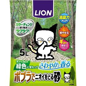 猫砂 ポプラでニオイをとる砂 5L*6袋(1ケース) 4903351003811【ポイント0604】