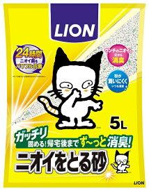 猫砂 ライオン ペットキレイニオイをとる砂 5L 4903351011250【ポイント0604】