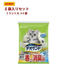 ユニチャーム デオサンド オシッコのあとに香りで消臭する砂ナチュラルソープの香り5L×4袋入り 4520699651681 【猫 ネコ ねこ 砂 トイレ トイレ用品 ねこすな ねこずな】