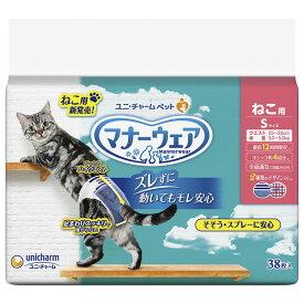 マナーウェア ねこ用 猫用おむつ Sサイズ(38枚入*5パック)1ケース【マナーウェア】