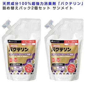 送料無料 天然成分100% 超強力消臭剤「バクテリン」詰め替えパック2個セット 4523294003862 サンメイト