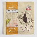 猫 おやつ 無添加 国産 ねこぴゅーれ 無添加ピュアシリーズ 鶏ささみ 13g×20本 4571130124905 【猫のおやつ 総合栄養…