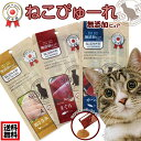 【送料無料】猫 おやつ 無添加 国産 ねこぴゅーれ 無添加ピュアシリーズ13g×60本セット 【猫のおやつ 総合栄養食 …