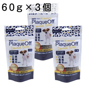 【送料無料】プロデン デンタルバイツ 犬用(60g)×3個セット 天然の海藻を原料とする安全な犬猫用のデンタルおやつ