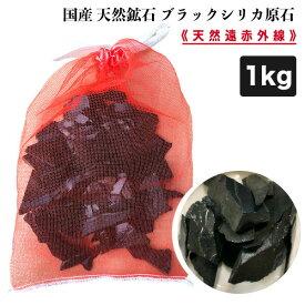 国産 天然鉱石 ブラックシリカ 1kg (ネット付き) ブラックシリカ 岩盤浴 温浴 天然遠赤外線 入浴 アクセサリー 送料無料