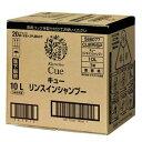 【生活雑貨】【花王】※コック、容器付属※キュー リンスインシャンプー【10L】【MKC】