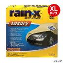 【送料無料】【コストコ】#584667 RAIN-X 自動車用カバー XLサイズ【カー用品 カーカバー】【Z】