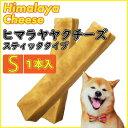 犬 おやつ 無添加 ヒマラヤヤクチーズ スティック Sサイズ(約 8〜11 / 30〜40g)ヒマラヤ産 犬 おやつ チーズ ガム 【…