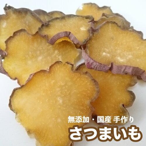 犬 おやつ 【無添加】手作りおやつ 国産 さつまいも 300g 芋 ペット ドッグフード【DBP】