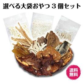 【お得】【保存料、着色料、香料等無添加おやつ】[犬用おやつ 無添加]選べる大袋おやつ メガパック
