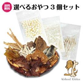 【保存料、着色料、香料等無添加おやつ】【お試し】30種類以上のおやつから選べる3袋詰め合わせ