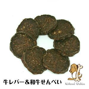 【国産】牛レバー&和牛せんべい 80枚