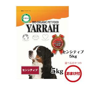 ■おまけつき■【送料無料】【正規品】YARRAH(ヤラー)オーガニックドッグフードセンシティブ5kg