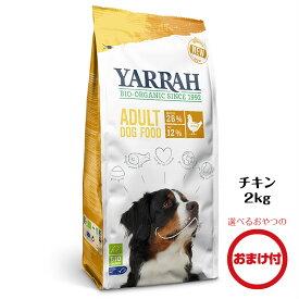 【正規品】YARRAH(ヤラー)100%オーガニックドッグフードチキン2kg