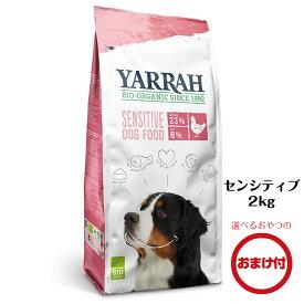 ■おまけつき■【送料無料】【正規品】YARRAH(ヤラー)オーガニックドッグフードセンシティブ2kg