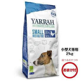 ■おまけつき■【送料無料】【正規品】YARRAH(ヤラー)オーガニックドッグフード小型犬専用2kg