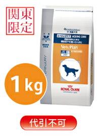 ◆【関東限定】【送料無料】【代引不可】【7個セット】ロイヤルカナン ベッツプラン 犬用 エイジングケア 1kg