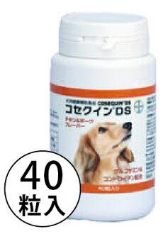 ◆供<拜耳>狗使用的健康的补助食品kosekuin DS 40粒入