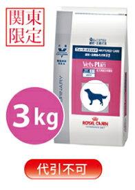 【あす楽対応】【関東限定】【代引・同梱不可】ロイヤルカナン ベッツプラン犬用 ニュータードケア 3kg