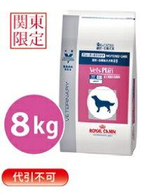 【あす楽対応】【関東限定】【代引・同梱不可】ロイヤルカナン ベッツプラン犬用 ニュータードケア 8kg