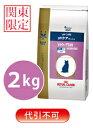 ◆【あす楽対応】【関東限定】【代引不可】ロイヤルカナン ベッツプラン 猫用 pHケア フィッシュ 2kg