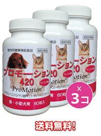 ビ【本州限定】【送料無料】【同梱不可】【3個セット】<共立製薬>プロモーション420 小型犬・猫用 60粒