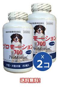 ◆セール!ビ【本州限定】【送料無料】【同梱不可】【2個セット】<共立製薬>プロモーション700 中・大型犬用 60粒