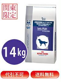 セール!!【送料無料】【関東限定】【代引不可】ロイヤルカナン ベッツプラン犬用 セレクトスキンケア 14kg